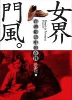 女界門風:台灣俗語中的女性