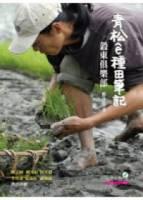 青松e種田筆記:榖東俱樂部