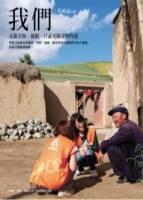我們:走進青海 新疆 甘肅充滿愛的角落