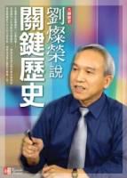 劉燦榮說關鍵歷史