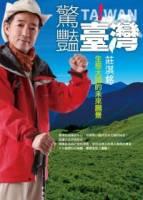 驚豔臺灣:生態大國的未來願景