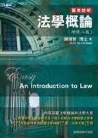 法學概論 增修二版