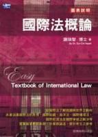 國際法概論