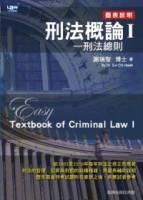 刑法概論I:刑法總則