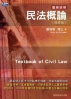 民法概論 增修版