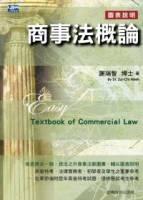 商事法概論