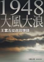 一九四八大風大浪:王雲五從政回憶錄