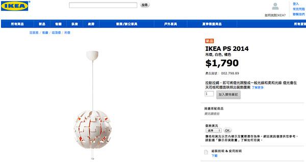 星際大戰中的死星?被關注的 IKEA 新款燈具