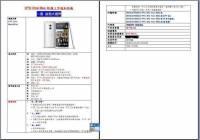 HTC New One Max將於10月底參戰?5.9吋 1.7Ghz四核心 重217g 要價23900元?由中華電信販售?