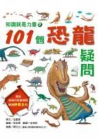 知識就是力量 (2) 101個恐龍疑問