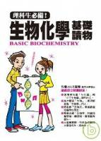 理科生必備 生物化學基礎讀物
