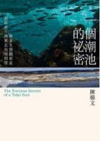 一個潮池的秘密:跟著生態觀察家一起探索台灣東北角潮間帶