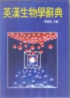 英漢生物學辭典