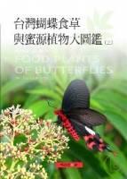 台灣蝴蝶食草與蜜源植物大圖鑑 上