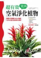 超有效室內空氣淨化植物