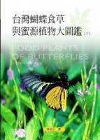 台灣蝴蝶食草與蜜源植物大圖鑑 下