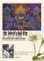眾神的植物:神聖 具療效和致幻力量的植物