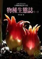 台灣植被誌 第九卷,物種生態誌