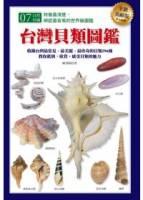 台灣貝類圖鑑(全新美耐版)