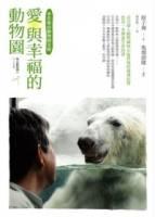 愛與幸福的動物園:來看旭山動物園奇蹟