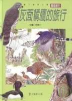 灰面鵟鷹的旅行 精 圖鑑繪本