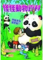 怪怪動物百科:熊貓是熊還是貓?