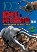 100種獨角仙 鍬形蟲飼育圖鑑