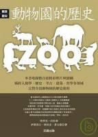 動物園的歷史