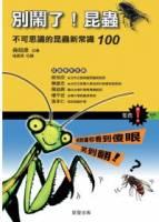 別鬧了昆蟲-不可思議的昆蟲新常識100