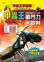 甲蟲王戰鬥力大百科