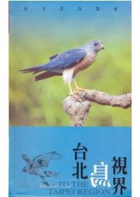 臺北鳥視界