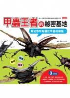 甲蟲王者的祕密基地:解決你所有關於甲蟲的煩惱!