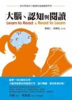 大腦 認知與閱讀