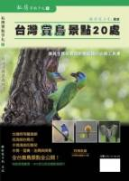 台灣賞鳥景點20處