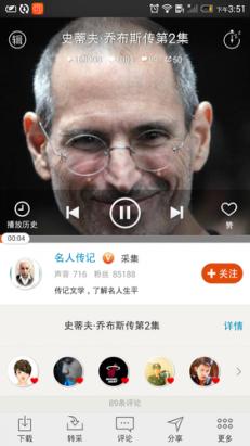 我賭你沒看完八百頁「賈伯斯傳」但我保證你聽得完:Android App 喜馬拉雅聽書
