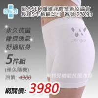 米特兒機能女用抗菌內褲 平口 五件組