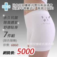 米特兒機能女用抗菌內褲 平口 七件組
