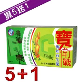 【惠生研】寶衛戰-機能益生菌(30包/盒)-買五送一