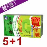 【惠生研】寶衛戰-機能益生菌 30包 盒 -買五送一