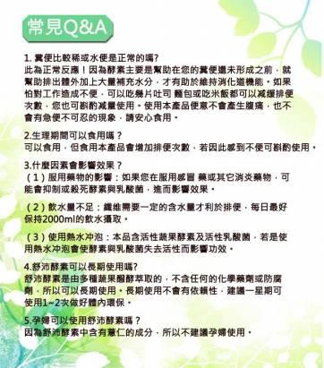 COMEZE康澤生技 舒沛窈窕酵素【30包入】