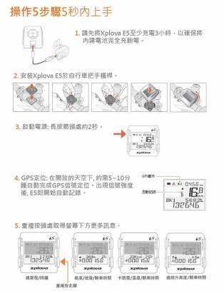 Xplova E5 GPS 自行車錶(酷勁黑)