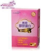 《纖吃纖盈》美姬膠原蛋白1盒