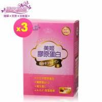 《纖吃纖盈》美姬膠原蛋白3盒