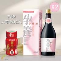 大漢酵素-孕養孕補液-600mL-2瓶+人蔘飲12