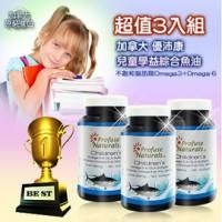 【加拿大優沛康】兒童學益綜合魚油 90顆 瓶 3入組