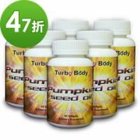 超值團購↘46折【Turbo Body】南瓜籽油-60顆 6瓶組