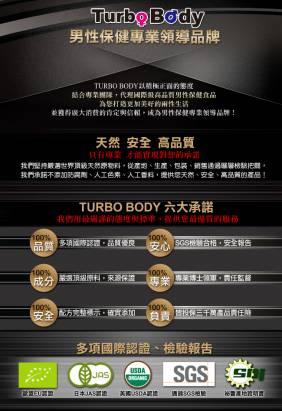 加購▼75折【Turbo Body】強效精胺酸 (60顆/瓶)