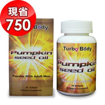 加購▼75折【Turbo Body】南瓜籽油 (60顆/瓶)