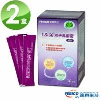 遠東生技 健字號LS-66 孢子乳酸菌 30包 2盒