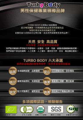 【Turbo Body】黑鑽瑪卡─帝王尊榮